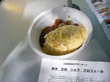 Omuraisu_2