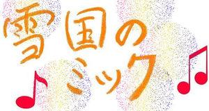 Yukiguni2